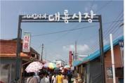 강화군, '여름철 언택트(Untact) 관광지' 추천