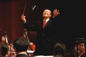 서구, '2020년 금난새와 함께하는 신년음악회' 개최