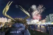남동구 소래포구축제, 문체부 예비 문화관광축제로 지정