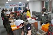 서구, 여성 예비군부대 봉사단  '사랑의 가래떡' 전달