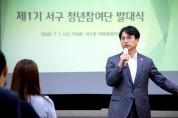 서구, '제1기 청년참여단 발대'식 개최