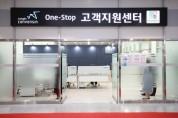 인천경제자유구역청 송도컨벤시아, '모든 고객지원서비스 원스톱' 처리