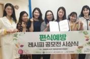 서구,  '어린이 편식 예방 레시피 공모전' 개최