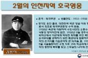 인천보훈지청 , '6․25전쟁 70주년,  김용식 육군 일병 호국영웅' 선정․