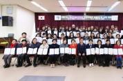 남동구, 제3기 어린이놀이시설 안전지킴이 출범식 개최