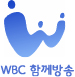 WBC 로고